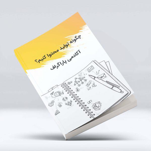 کتاب چگونه تولید محتوا کنیم؟
